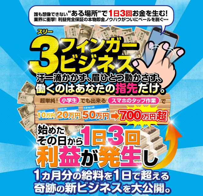 【公開終了】【無料プレゼント】スマホを数秒タップするだけで 10万円~700万円をたった1日で稼ぐ方法