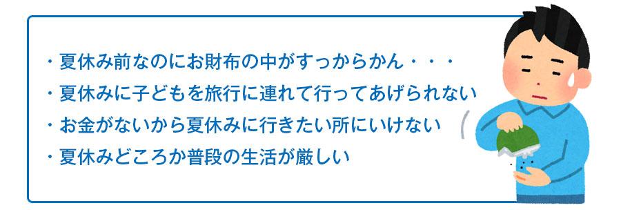 夏休みまでに1000万円貯金する完全合法のカラクリ!!_02