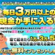 毎日保証!あなたはこの夏休み、寝て起きれば現金3万円を手にする!_01