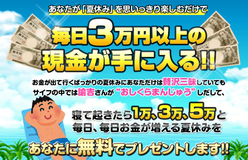 【公開終了】【無料プレゼント】3万円入金のお知らせで毎朝目が覚める人生を無料で手に入れる方法