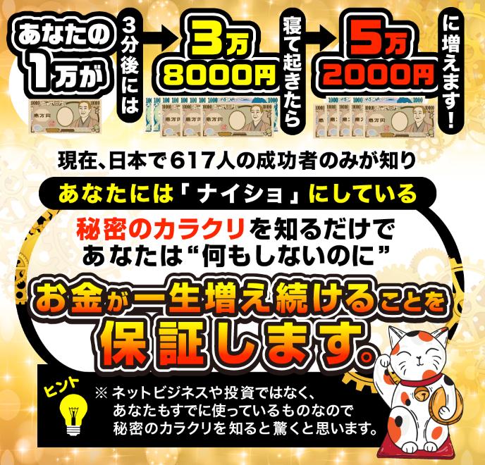 【公開終了】【完全収入保証】1日5万円の最低報酬を確約!!誰も知らない秘密のカラクリ教えます。