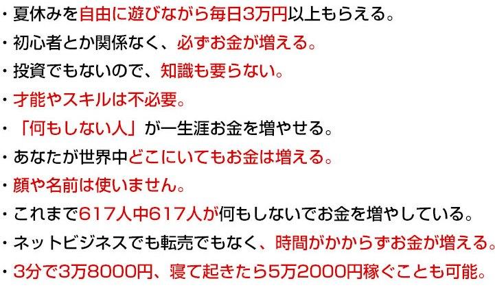 毎日保証!あなたはこの夏休み、寝て起きれば現金3万円を手にする!_04