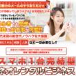 空前絶後の不労所得【民泊ビジネス】_01
