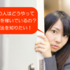 大金は小銭の集まり。まずは月に1万円稼ぐ仕組みを構築しよう!