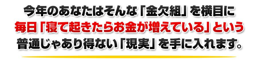 毎日保証!あなたはこの夏休み、寝て起きれば現金3万円を手にする!_03