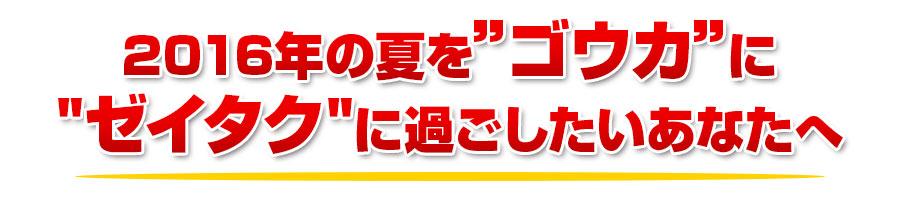 毎日保証!あなたはこの夏休み、寝て起きれば現金3万円を手にする!_02