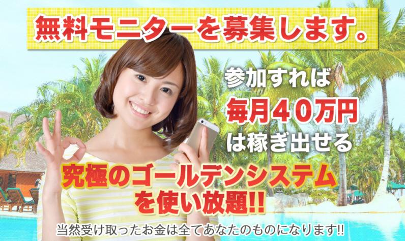 【公開終了】【迷惑料3万円保証付き】毎月40万円が支払われる無料モニターに参加してください。
