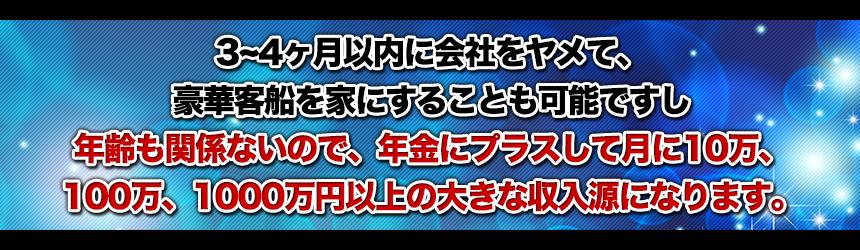 「お金」も「夢」も手に入れられる魔法の稼ぎ方『FANTASIA』_02