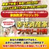 【無料プレゼント】家族メンバー1人につき3万円を支給します。