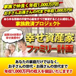 【公開終了】【無料プレゼント】家族メンバー1人につき3万円を支給します。