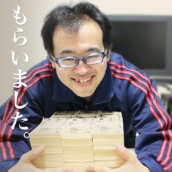 【終了しました】【限定】1億円チャレンジプロジェクトにご招待