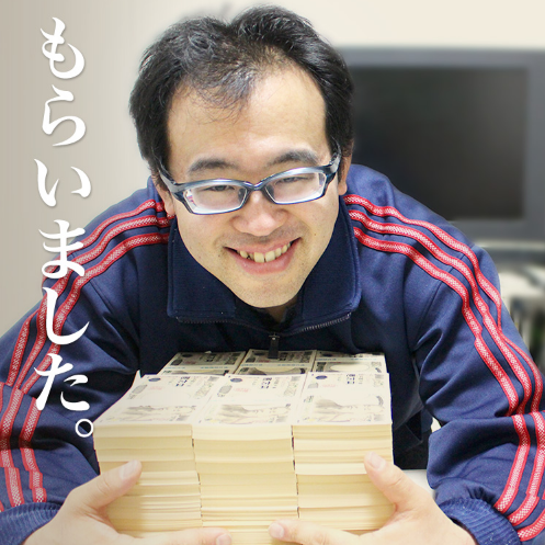 1億円チャレンジプロジェクト