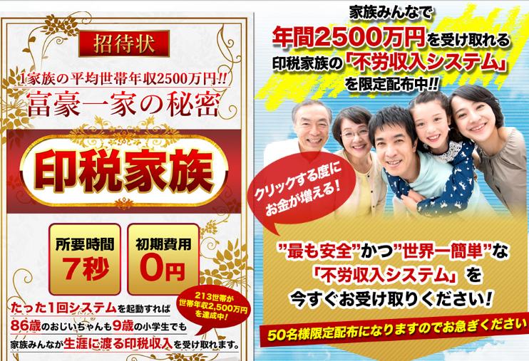 【無料プレゼント】平均世帯年収 2,500万円を生み出すシステム無料配布中 ! ! 印税家族への招待状