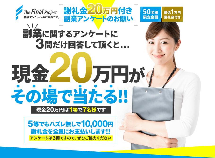 回答者に必ず『謝礼金1万円』''2択アンケート''