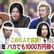 ホリエモン、川島和正、原田翔太が語るバカでも1000万円稼ぐ方法