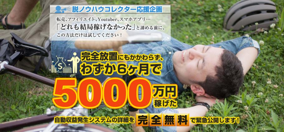 【公開終了】21歳フリーターでも完全放置で5000万円稼げた方法!