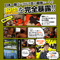 【公開終了】ヒルズ族土屋ひろしがプロデュース、パズドラニートの史上最も横着でズボラな稼ぎ方!!