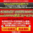 Yahoo!JAPAN即金コピペビジネス!