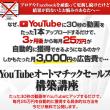 YouTubeオートマチックセールス構築講座