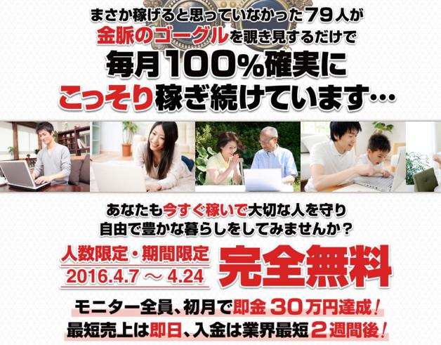 ジャンボ伊藤の権利収入型カンニングビジネス_lp1