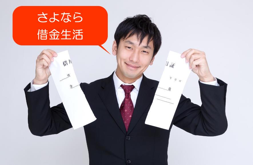 借金は必ず返せる!悩んでいても稼げない。今すぐ行動して1円でも稼いでください。