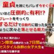 【童貞脱出】恋愛成功極秘(裏)テンプレート_01