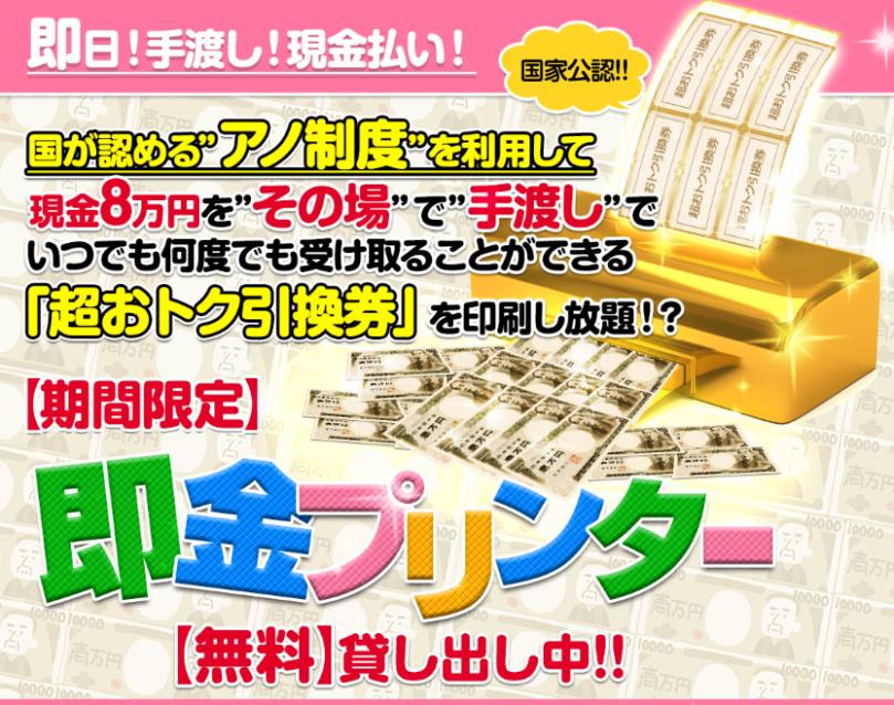 【無料プレゼント】毎秒8万円を生み出す即金プリンターの誕生!!