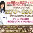 時給68円の貧乏アイドルが誰にもバレずに副業だけで月収220万円に!!_01