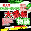 大人気メッセージアプリで3日以内に10万円キャンペーン_01