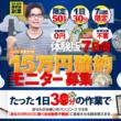 たった7日間で15万円プレゼント