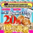 10円玉2枚を1日で10万、100万、1000万と増やす方法