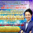 「お金」も「夢」も手に入れられる魔法の稼ぎ方『FANTASIA』_01