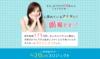 毎月20万円プロジェクト