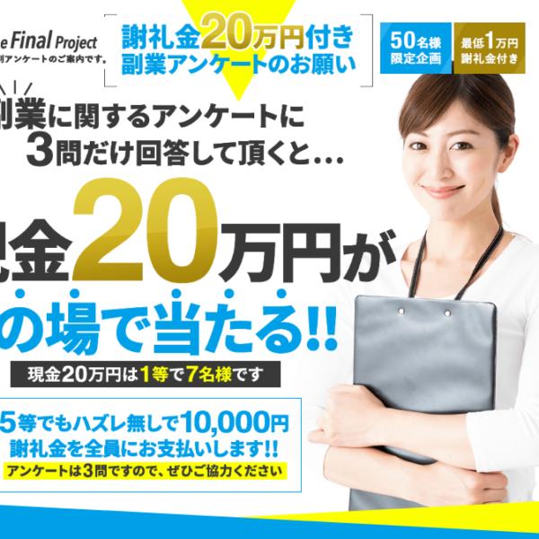 【公開終了】回答者に必ず『謝礼金1万円』''2択アンケート''